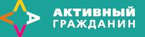 aktiv_grazhdanin
