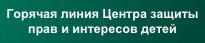 Центр защиты прав детей